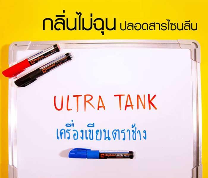 whiteborad_ultratank5