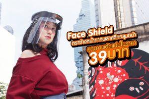 Face Shield ตราช้างหน้ากากพลาสติกคลุมหน้า