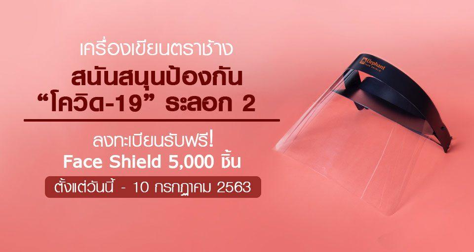 ป้องกันโควิด-19 ลงทะเบียนรับ Face Shield
