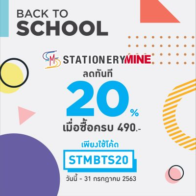 AW_BACK TO SCHOOL_STM