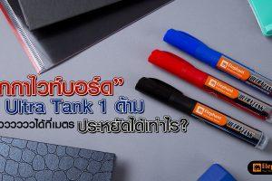 ปากกาไวท์บอร์ด Ultra Tank ตราช้าง
